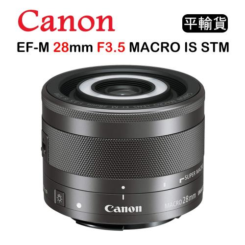 CANON EF-M 28mm F3.5 MACRO IS STM (平行輸入) 送UV保護鏡 + 清潔組
