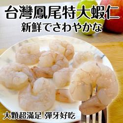 海肉管家-台灣鳳尾特大蝦仁(2包/每包約200g±10%)
