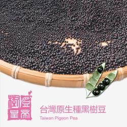 [樹豆皇帝]台灣原生種黑樹豆(150g/包)