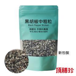 【頂膳珍】黑胡椒中粗粒150g(1包)