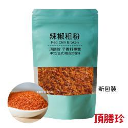 【頂膳珍】辣椒粗粉150g(1包)