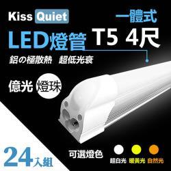 《Kiss Quiet》 億光燈珠-CNS 4尺 T5(白光/黄光/自然光)一體式LED燈管 層板燈-24入