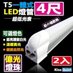 《Kiss Quiet》 億光燈珠-CNS 4尺 T5(白光/黄光/自然光)一體式LED燈管 層板燈-2入