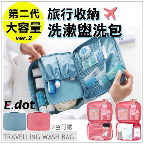 E.dot 韓版第二代大容量旅行收納洗漱盥洗包(2色選)