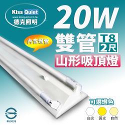 《Kiss Quiet》山形吸頂燈(含2支LED燈管)T8 2尺/2呎-1入