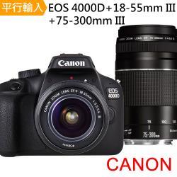 【128G副電單眼包中腳組】Canon EOS 4000D+18-55mm III+75-300mm III 雙鏡組*(中文平輸)