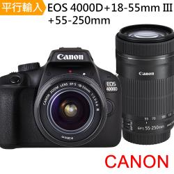 Canon EOS 4000D+18-55mm III+55-250mm 雙鏡組*(中文平輸)