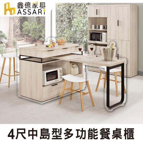 ASSARI-塔利斯4尺中島型多功能餐桌櫃(寬121x深60x高93cm)