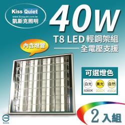 《東亞》 60*60cm 40W(白光/黄光/自然光) T8 2尺LED燈管專用輕鋼架燈具(含4根燈管)-2入
