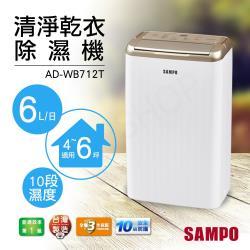 SAMPO聲寶 6L 空氣清淨乾衣除濕機AD-WB712T 送!熊大旅行收納組