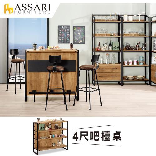 ASSARI-布朗克斯4尺吧台桌(寬120x深49x高105cm)