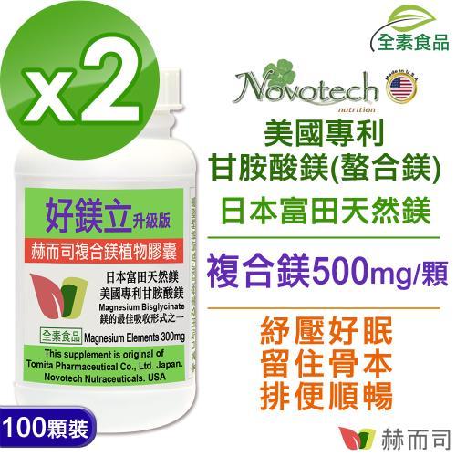 【赫而司】好鎂立高單位複合鎂300MG(100顆*2罐)美國專利甘胺酸螯合鎂+日本天然鎂-幫助入睡全素食膠囊