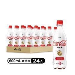 可口可樂 纖維+寶特瓶 600ml (24入)