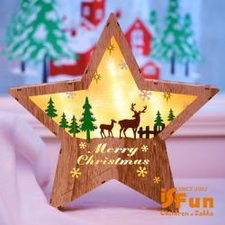【iSFun】聖誕馴鹿*手工木製光影星星造型夜燈
