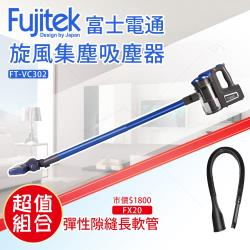 Fujitek富士電通手持直立旋風吸塵器FT-VC302 +彈性隙縫長軟管