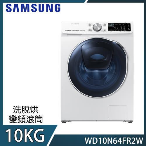 加碼送★ SAMSUNG三星 10KG變頻滾筒洗脫烘洗衣機 WD10N64FR2W