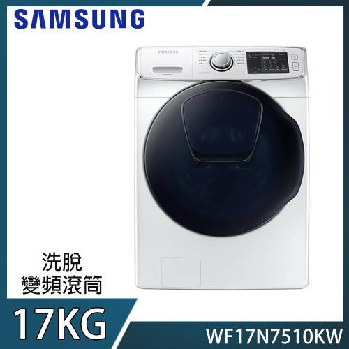加碼送★SAMSUNG三星17KG變頻滾筒洗脫洗衣機WF17N7510KW/