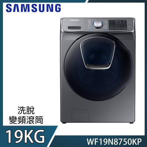 加碼送★SAMSUNG三星19KG變頻滾筒洗脫洗衣機WF19N8750KP/