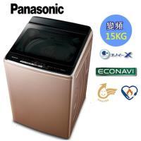 買就送樂美雅 強化餐具組★ Panasonic國際牌15KG溫水變頻直立式洗衣機NA-V150GB-PN(玫瑰金)(庫)