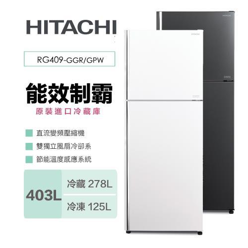 HITACHI日立 403公升一級能效雙門電冰箱 (琉璃面板) RG409 / R-G409