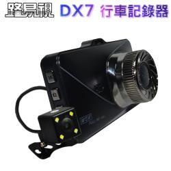 路易視 DX7 3吋螢幕 單機型雙鏡頭行車記錄器(贈32G記憶卡)