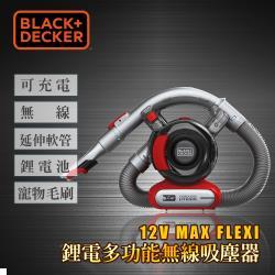 美國百工 BLACKDECKER MAX FELEXI 鋰電無線吸塵器 12V