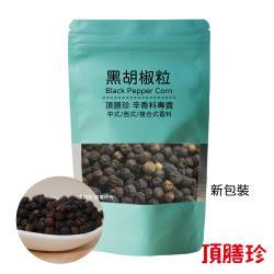 【頂膳珍】黑胡椒原粒150g(1包)