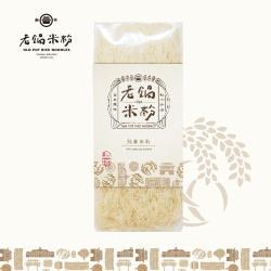 [老鍋米粉]純米米粉2包(200g/包)