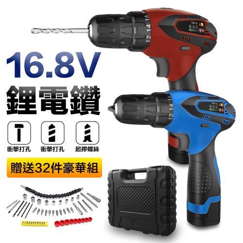FJ 專業16.8V增強版電鑽工具組(贈32件豪華組)