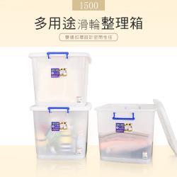 dayneeds  滑輪整理箱(三入)K1500(加厚款)