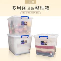 dayneeds  滑輪整理箱(三入)K1200(加厚款)