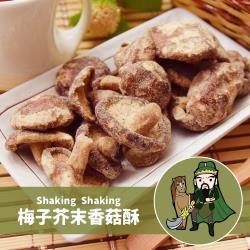 [搖搖菇]梅子芥末香菇酥(70g/包,共兩包)