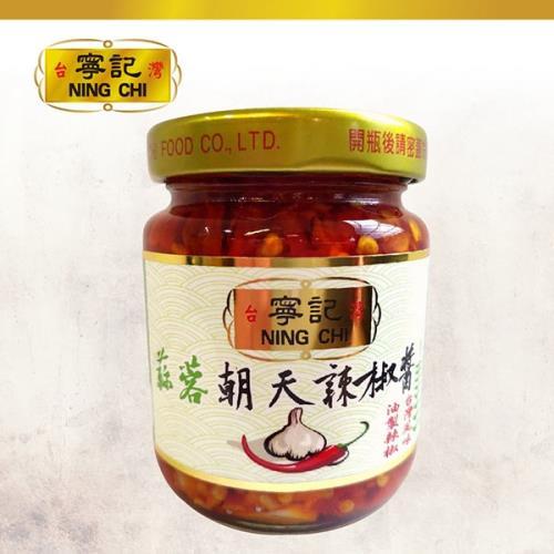 [寧記]蒜蓉朝天辣椒醬2罐 (120g/罐)