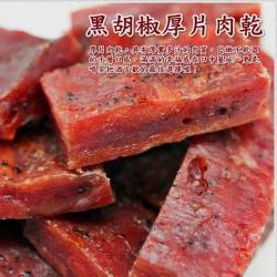 [金梓食品]黑胡椒厚片肉乾(340g/包)