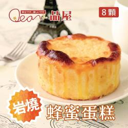 [品屋]岩燒蜂蜜蛋糕(80g±5%/顆,共8顆)