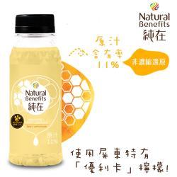 [純在]冷壓鮮榨蔬果汁6瓶(235ml/瓶)(蜂蜜檸檬柳橙汁*6)