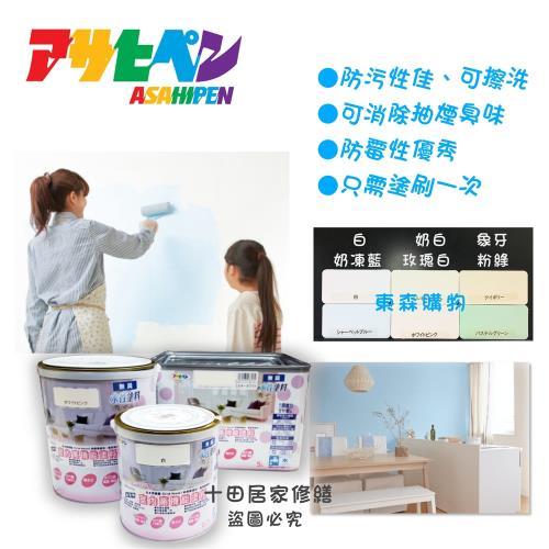 日本Asahipen水性室內高機能健康塗料0.7L-奶白