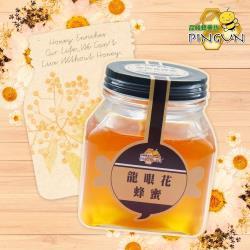 [品峻]龍眼花蜂蜜(500g/罐)
