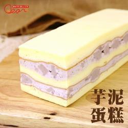 [品屋]芋泥蛋糕4條組(460g/條)(冷藏)