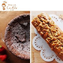 [樂米工坊]綜合蛋糕組(6吋金典巧克力*1+酒釀桂圓磅蛋糕*1)