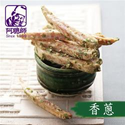 [阿聰師]貢貢香烘焙芋頭條-香蔥(站立袋)(200g*兩包)