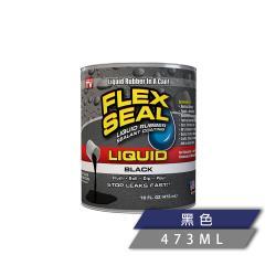 美國FLEX SEAL LIQUID萬用止漏膠(亮黑色/小桶裝)