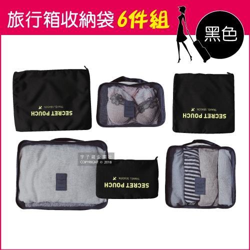Travel Season-加厚防水旅行收納袋6件組-素面黑色(多分格大容量 完美分類)