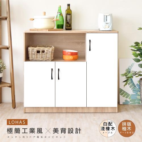 《HOPMA》簡約三門廚房櫃/美背/櫥櫃/收納櫃