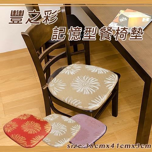 豐之彩記憶型餐椅墊(38x41x3cm)(共3色)