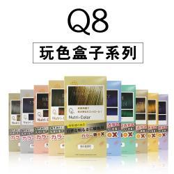 KAFEN Q8 玩色盒子系列 50g/80ml