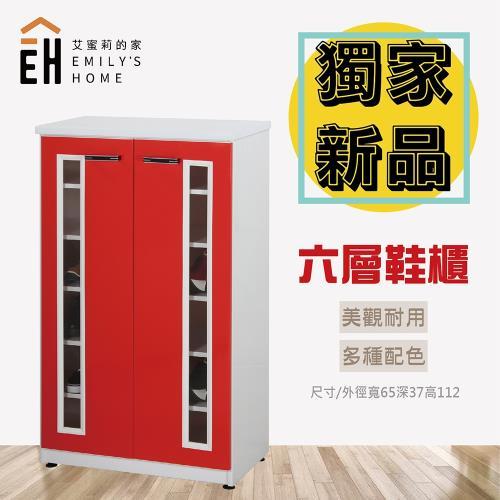 【艾蜜莉的家】2.1尺塑鋼壓克力雙門鞋櫃
