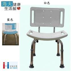 【海夫健康生活館】台灣製 鋁合金 有背 塑墊 洗澡椅(A202)