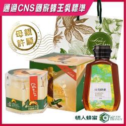 情人蜂蜜 台灣頂級新鮮蜂王乳500g【贈】優質百花蜂蜜375g(低溫保鮮盒裝)