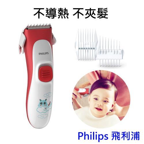 Philips飛利浦兒童理髮器HC1088/15